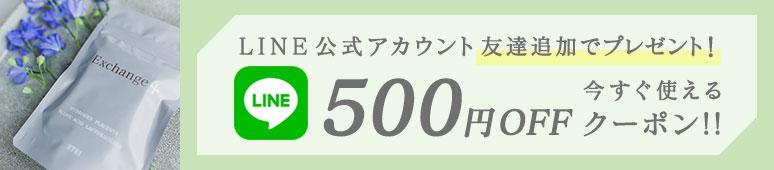 LINE公式アカウント友達追加でプレゼント500円OFFクーポン