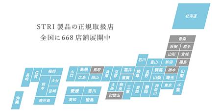 STRI製品の正規取扱店 全国に118店舗展開中