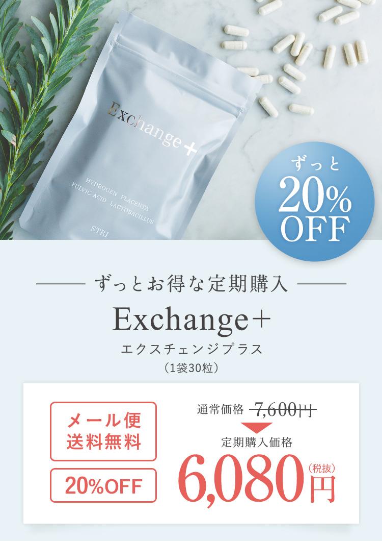 ずっと20%OFF お得な定期購入 Exchange+ 定期購入価格6,080円