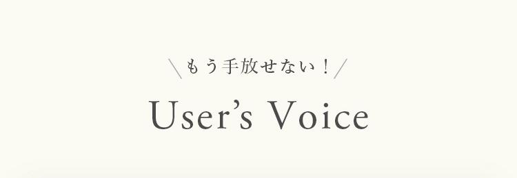 もう手放せない!UsersVoice