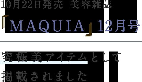 10月22日発売 美容雑誌「MAQUIA」12月号 究極美アイテムとして掲載されました