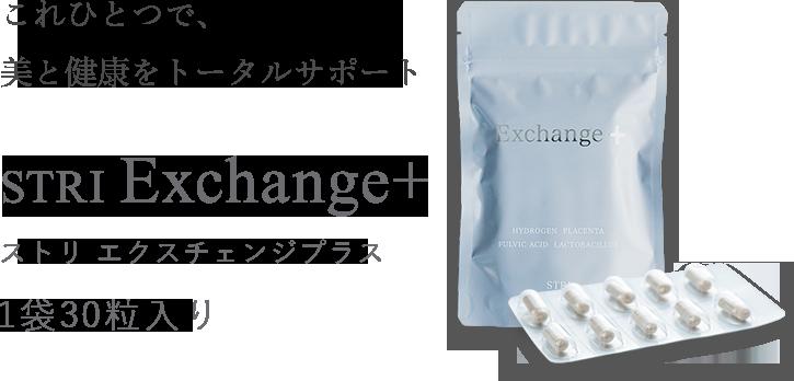 これひとつで、美と健康をトータルサポート ストリ エクスチェンジプラス 1袋30粒入り