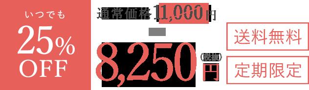 いつでも25%OFF 通常価格11,000円のところ、8,250円(税抜) 送料無料 定期限定